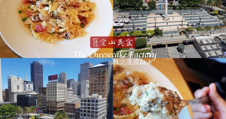 2020舊金山必吃美食》The Cheesecake Factory 美式蝴蝶麵/義大利麵/各種甜點蛋糕 可看聯合廣場(Union Square)最好的景觀位置 @Gina Lin