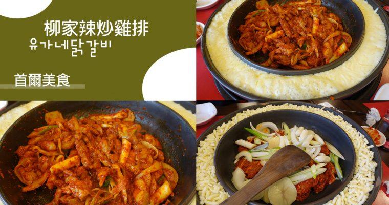 首爾美食記》柳家辣炒雞排 滿滿雞肉/起司/辣炒年糕/馬鈴薯 유가네 닭갈비 @Gina Lin