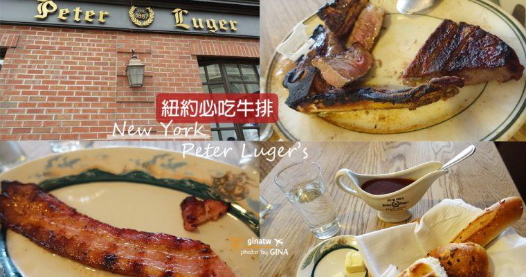 紐約必吃牛排/培根》Peter Luger Steak 百年老店米其林一星 (建議線上預約) 近曼哈頓、布魯克林大橋 吃了讓人難以忘懷 @Gina Lin