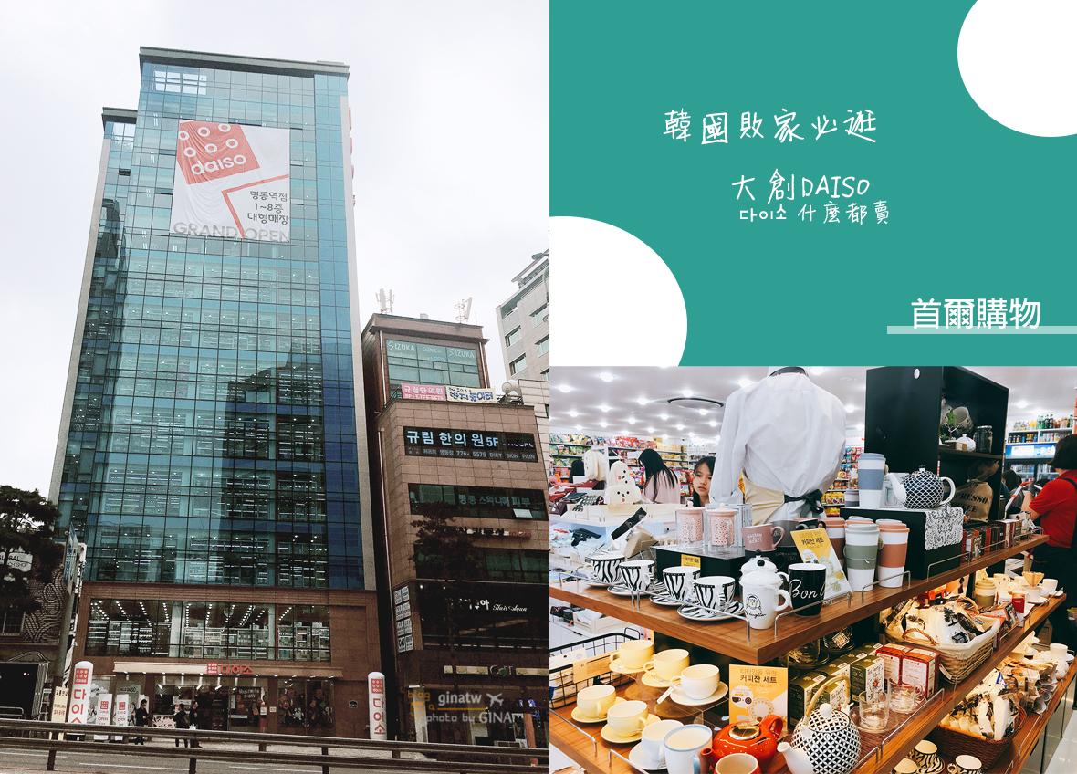 【韓國大創】DAISO分店整理|2020首爾敗家必逛什麼都賣|明洞/弘大/新村/鍾路|萬聖節、櫻花限定商品 @GINA LIN