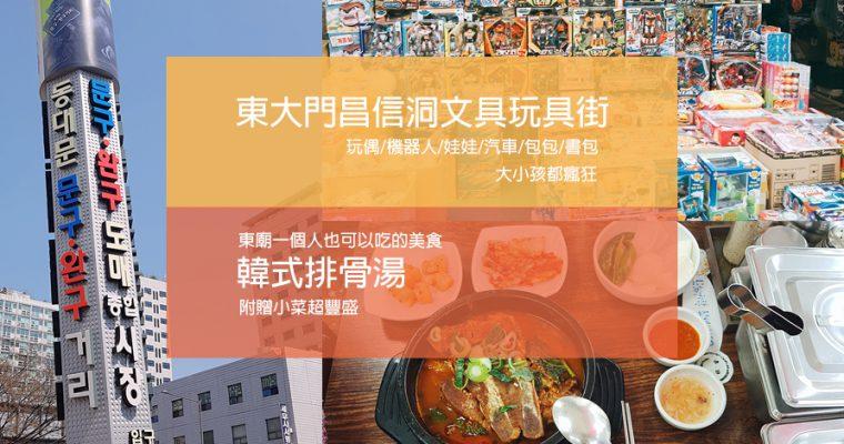 2019東大門昌信洞文具玩具街 韓國大人小孩都瘋狂 + 東廟美食小吃、一個人也可以吃韓式排骨湯 附地圖交通方式 @Gina Lin