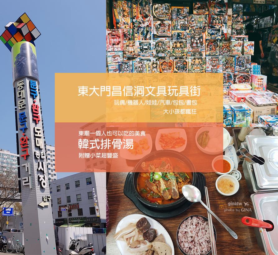 【昌信洞東大門文具玩具街】韓國大人小孩都瘋狂!東廟美食小吃、一個人也可以吃韓式排骨湯! @GINA環球旅行生活|不會韓文也可以去韓國