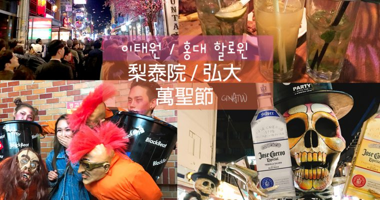 2020 首爾梨泰院/弘大萬聖節 每年都不同主題 超有氣氛! 이태원 할로윈축제 @Gina Lin