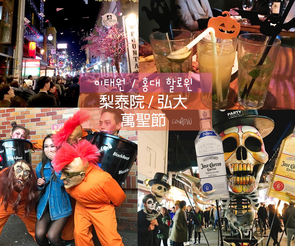 【首爾萬聖節】梨泰院、弘大|梨泰院Class|韓劇景點|每年都不同主題 超有氣氛! @GINA環球旅行生活|不會韓文也可以去韓國 🇹🇼