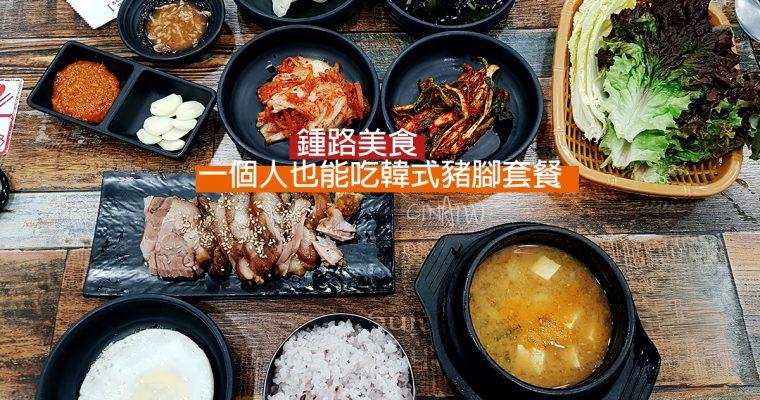 鍾路三街美食記》一個人也能吃韓式豬腳套餐 樂園豬腳/낙원족발 (韓國GCV電影院旁) 附地圖、交通方式 @Gina Lin