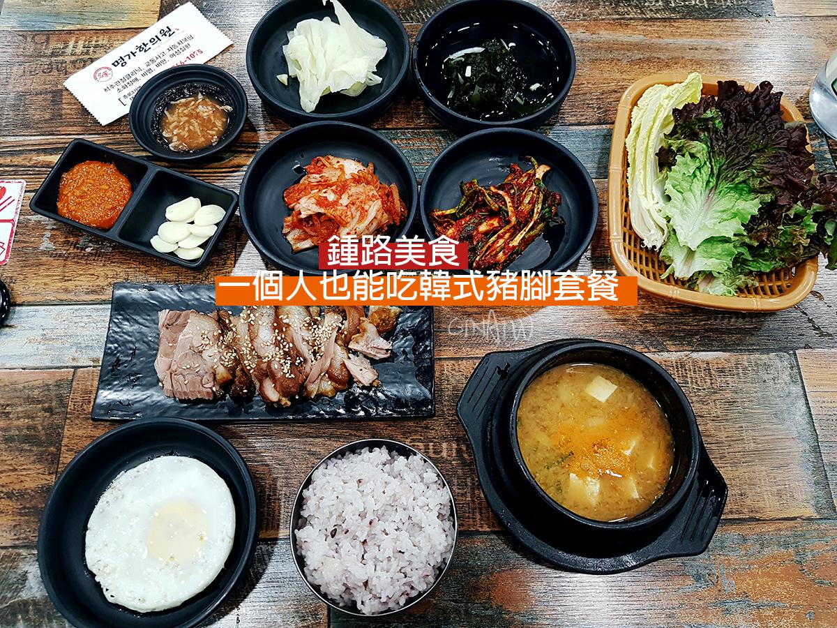 【鍾路三街美食】韓式豬腳套餐|樂園豬腳.낙원족발|一個人也能吃(韓國GCV電影院旁) 附地圖、交通方式 @GINA環球旅行生活|不會韓文也可以去韓國 🇹🇼