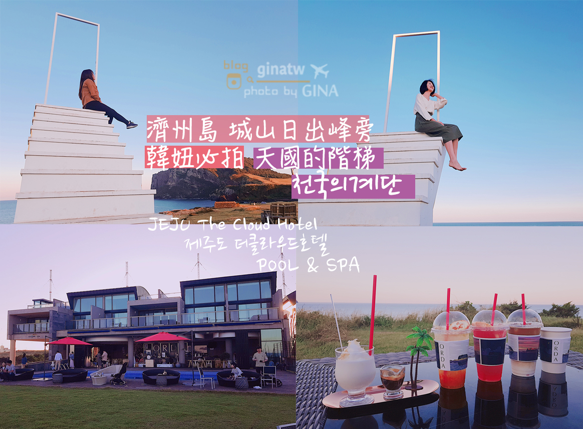 濟州島海岸咖啡廳》城山日出鋒旁 韓妞必拍天國的階梯(천국의계단)The Cloud Hotel Pool& Spa (제주도 더클라우드호텔) @Gina Lin