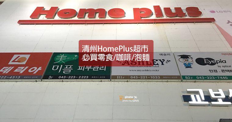 清州購物》Homeplus超市必買零食 泡麵 餅乾 洗髮精 近城安街、西門市場 附交通地圖、易買得E-mart/樂天超市Lotte Mart解說 @Gina Lin