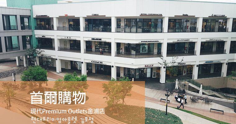 首爾購物》現代Hyundai Premium Outlets 名牌折扣 /食堂+ DORE DORE彩虹蛋糕 金浦店 附交通方式 (名牌精品、運動品牌、LINE專賣店、MLB帽子運動衣褲) @Gina Lin