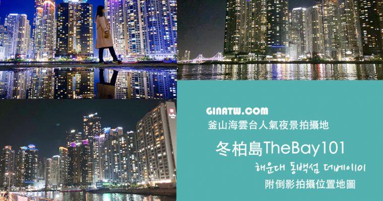 2019釜山夜景必拍 海雲台冬伯島 The Bay 101 附地址、大樓倒影拍攝點地圖位置(더베이101) @Gina Lin