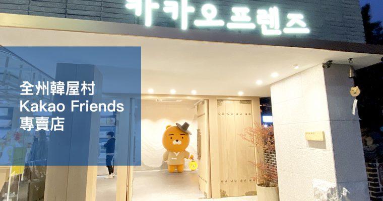 韓國購物》全州韓屋村 Kakao Friends 專賣店 韓服版、傳統遊戲特定商品、Ryan PNB巧克力派+影片直擊現場 전주 한옥마을 카카오프렌즈 @Gina Lin