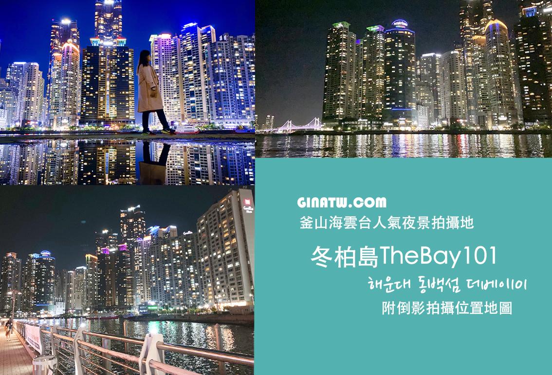 【海雲台冬柏島The Bay 101】2020釜山夜景必拍|水中倒影拍攝地點|附地址、地圖位置 @GINA LIN