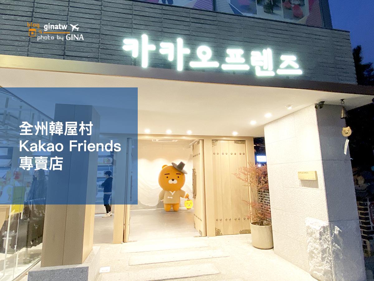 【全州韓屋村購物】Kakao Friends 專賣店|韓服版、傳統遊戲特定商品、Ryan PNB巧克力派+影片直擊現場 @GINA環球旅行生活|不會韓文也可以去韓國 🇹🇼