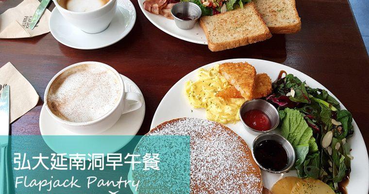 弘大延南洞美式早午餐鬆餅 Flapjack Pantry 韓國在地人才會知道的店家 附交通方式地圖、全韓國分店位置 @Gina Lin