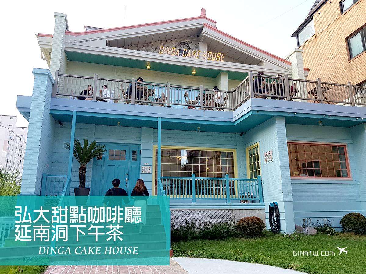 【弘大下午茶】延南洞甜點咖啡廳|DINGA CAKE HOUSE(당가케이크) 超可愛的蛋糕! @GINA環球旅行生活