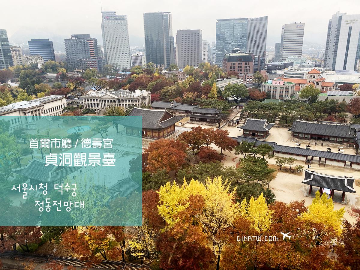 【首爾貞洞展望台】2020德壽宮石牆路| 西小門政府大樓|秋天景觀咖啡廳|開放時間、交通方式解說|市廳大聖誕樹、近乙支路明洞、首爾站 @GINA環球旅行生活|不會韓文也可以去韓國 🇹🇼