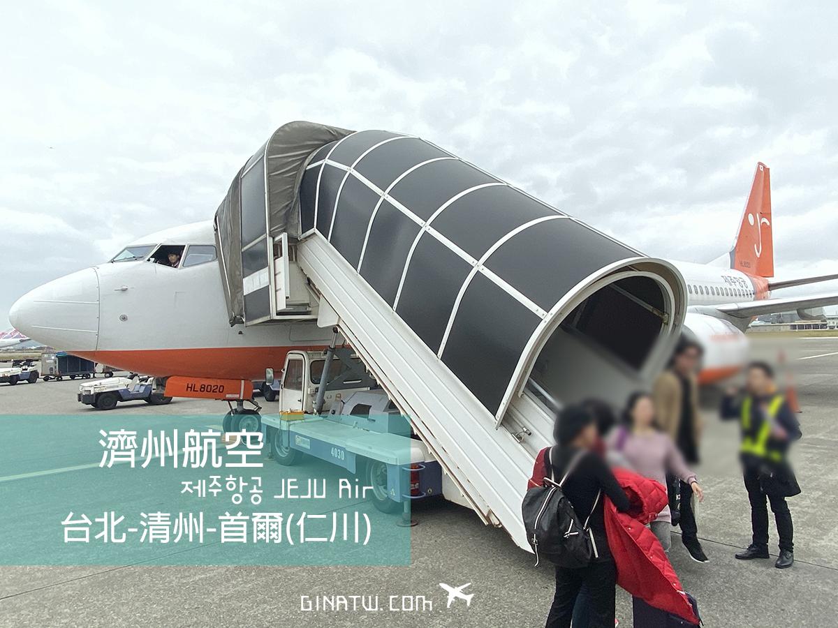濟州航空JEJU Air 台北直飛清州-首爾(仁川) 飛行紀錄 機票來回6492元(含20公斤) 選位/餐點/行李加價價格一次整理 @Gina Lin
