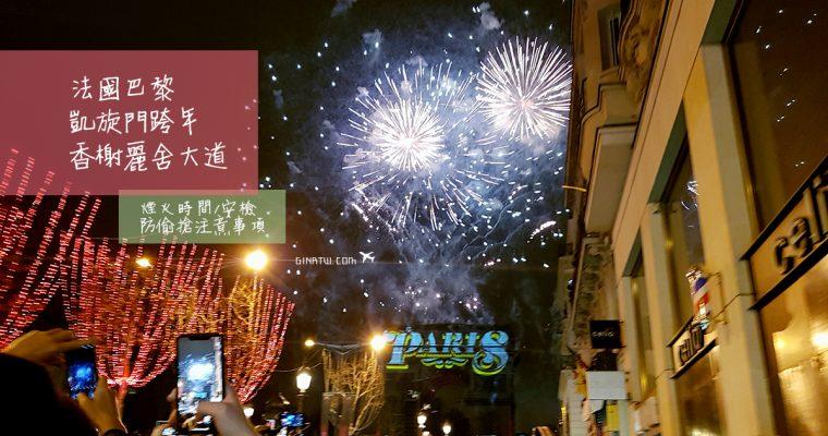 2020法國巴黎凱旋門跨年 香榭麗舍大道 煙火時間+安檢防偷搶注意事項 @Gina Lin
