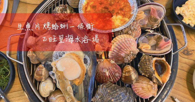 韓國人帶路吃海鮮!乙旺里海水浴场 生魚片烤蛤蜊一條街 爆海鮮塔、生章魚、超鮮生蚵仔/生蠔、魚卵拌飯超好吃!冬天醃泡菜  離仁川國際機場只要20分鐘 附地圖、交通方式 @Gina Lin