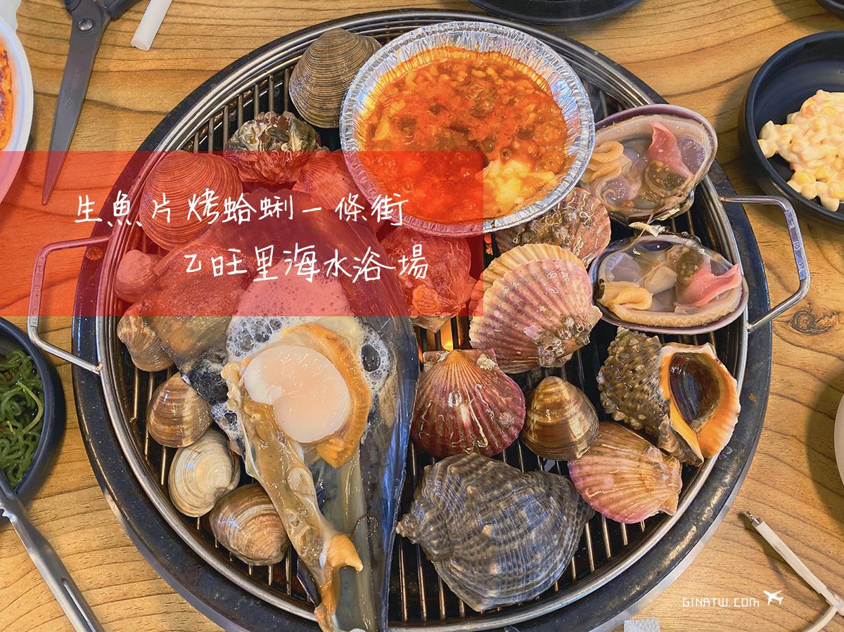 【仁川乙旺里海水浴場美食】韓國人帶路吃海鮮! 生魚片烤蛤蜊一條街.爆海鮮塔、生章魚、超鮮生蚵仔/生蠔、魚卵拌飯超好吃!冬天醃泡菜!附地圖、交通方式 @GINA環球旅行生活|不會韓文也可以去韓國