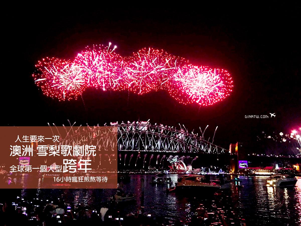【雪梨歌劇院跨年】全球第一個大型煙火|澳洲悉尼去哪跨年?卡位建議地圖|人生瘋狂一次就夠了!等16小時的新年夜煎熬 @GINA環球旅行生活|不會韓文也可以去韓國
