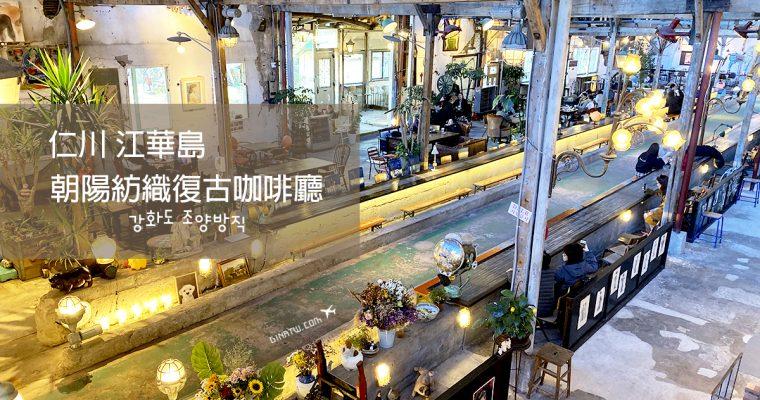 仁川江華島》朝陽紡織復古懷舊咖啡廳(조양방직)) 韓國網紅IG超火打卡地點 親自訪問老闆創業歷程 @Gina Lin