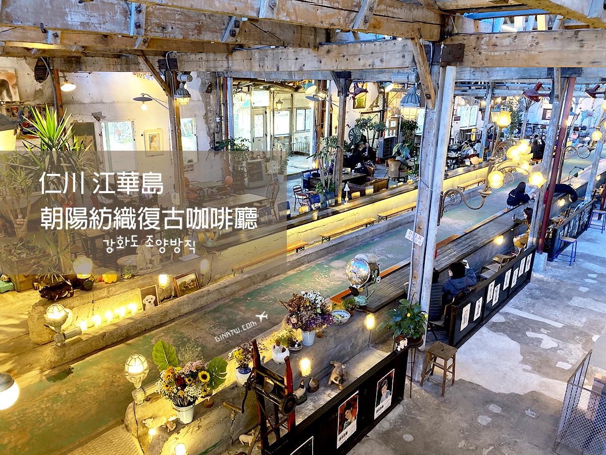 【仁川江華島】朝陽紡織復古懷舊咖啡廳(조양방직) 韓國網紅IG超火打卡地點、親自訪問老闆創業歷程 @GINA環球旅行生活|不會韓文也可以去韓國