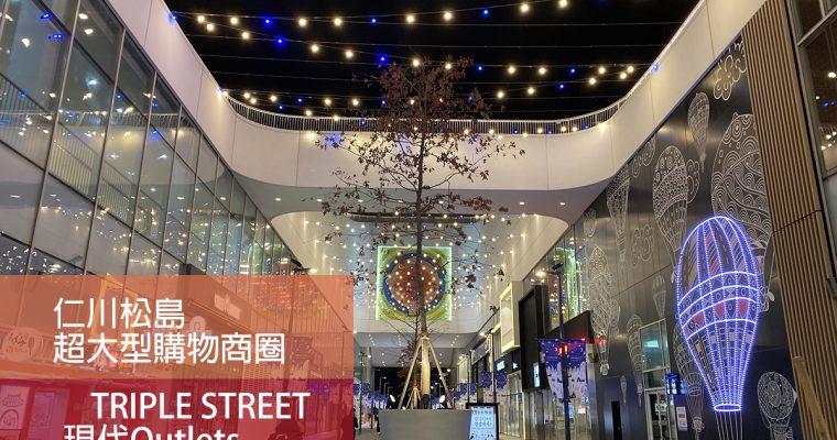 仁川松島購物 超大型購物商圈 TRIPLE STREET / 現代Hyundai Premium Outlet / 韓國超市Home Plus、No Brand超市採購一次滿足 / MEGABOX電影院 / Triple House吃到飽餐廳 @Gina Lin