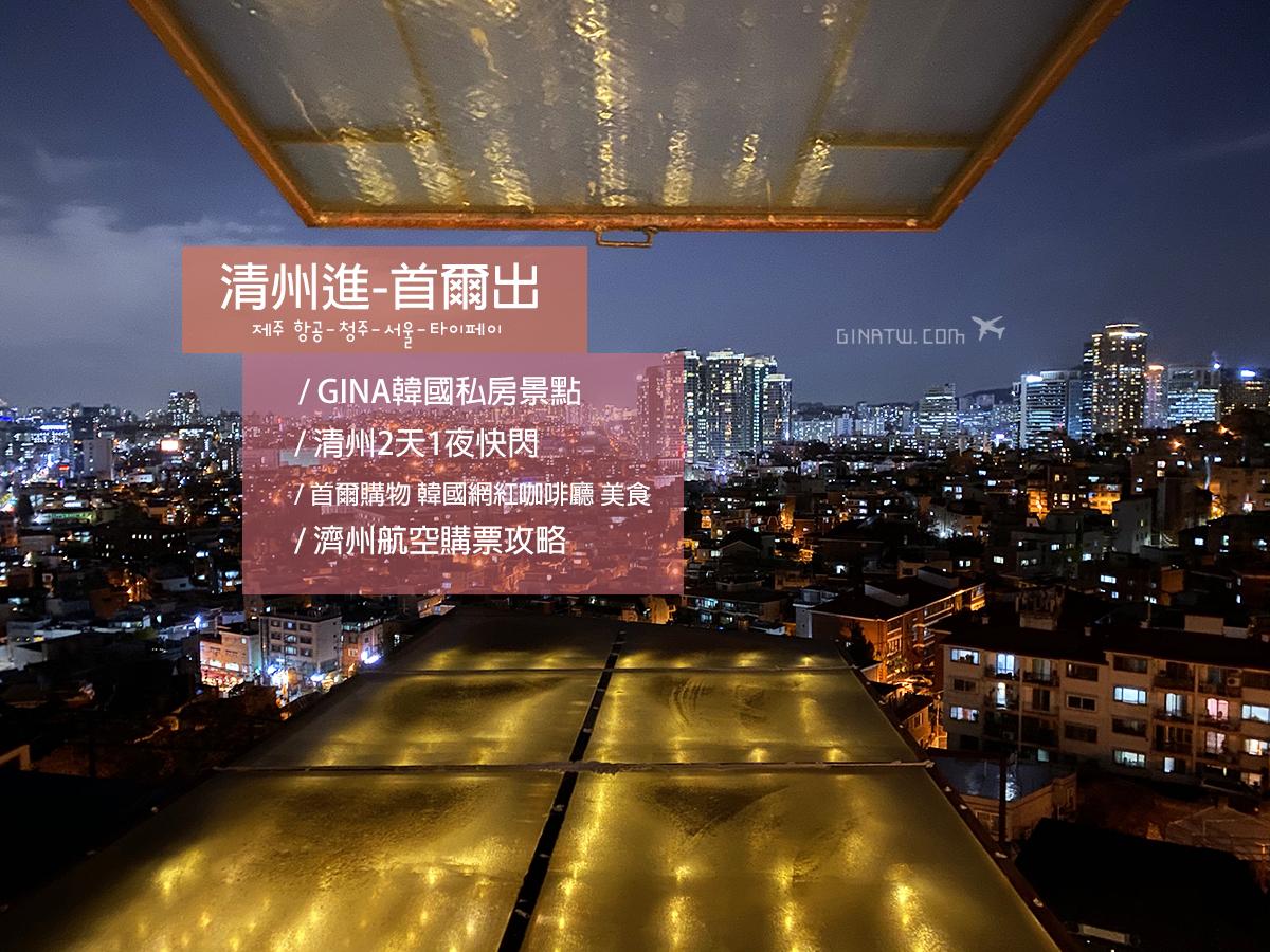 【清州自由行】2020韓國最新景點|美食網美咖啡廳|往返首爾規劃|6天5夜行程表|濟州航空300特價機票 @GINA LIN