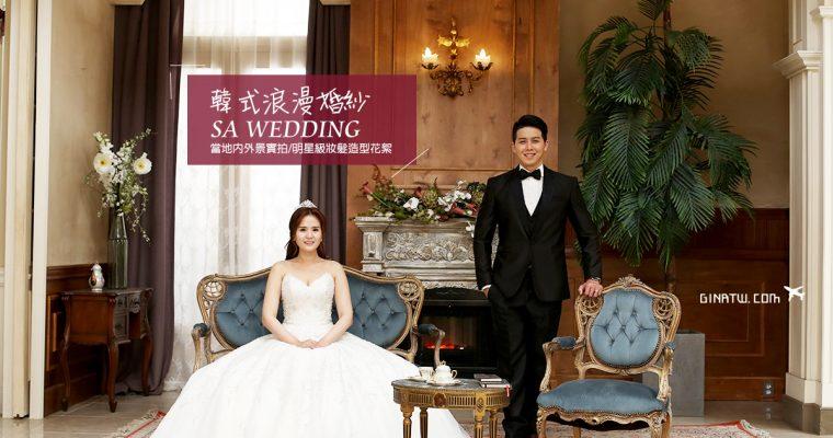 韓式浪漫婚紗》SA WEDDING 專業婚紗攝影(下) 當地內外棚實拍/江南區韓星級妝髮造型美容院側拍花絮 @Gina Lin