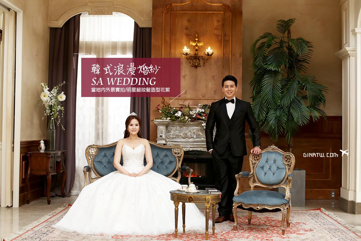【2020韓國拍婚紗】首爾內外棚實拍|SA WEDDING 專業婚紗攝影(下)|江南區韓星級-妝髮造型美容院 @GINA環球旅行生活|不會韓文也可以去韓國 🇹🇼