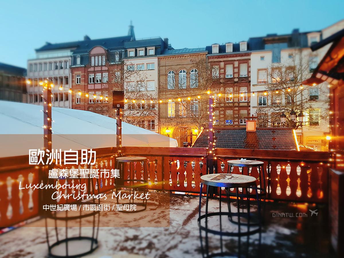 【盧森堡自由行】聖誕市集景點|市政廳、中世紀廣場、Place Guillaume II、 聖母院|Luxembourg美到不想走 @GINA環球旅行生活|不會韓文也可以去韓國 🇹🇼