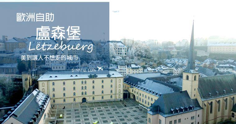 歐洲自助》盧森堡古堡/新明斯特大教堂/貝克地下要塞/公共文化中心 這個國家太美讓我捨不得離開 UNESCO聯合國教科文組織世界遺產 @Gina Lin