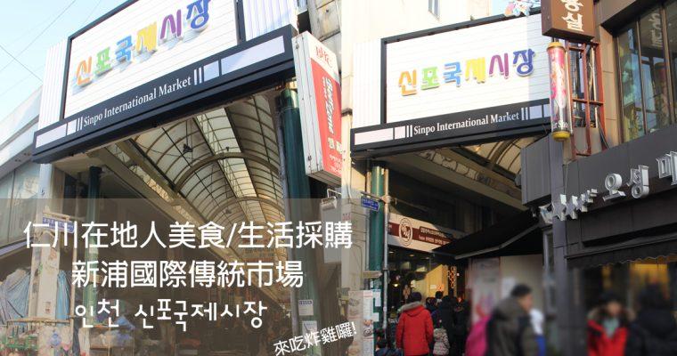 仁川在地人美食/生活採購 新浦國際傳統市場 吃炸雞 空心餅 各種韓式小菜 近中華街、童話村、新浦站 附中文地圖 @Gina Lin