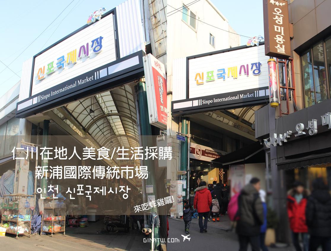 【仁川美食】新浦國際傳統市場 |在地人生活採購、炸雞、空心餅、各種韓式小菜.近中華街、童話村、新浦站 附中文地圖 @GINA環球旅行生活|不會韓文也可以去韓國
