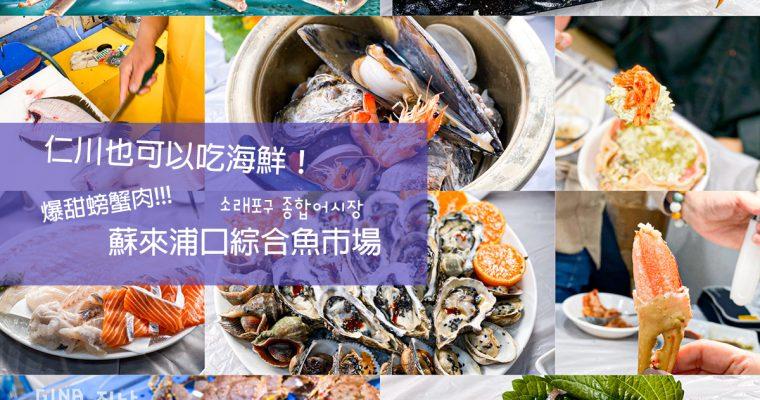仁川也可以吃海鮮!蘇來浦口綜合魚市場 新鮮現撈現煮 花蟹/醬蟹飯/生蠔/魚湯/生章魚/貝類/生魚片/龍蝦/蛤蜊 韓國小菜這裡也可以包回家! 附地圖、周邊環境解說 @Gina Lin