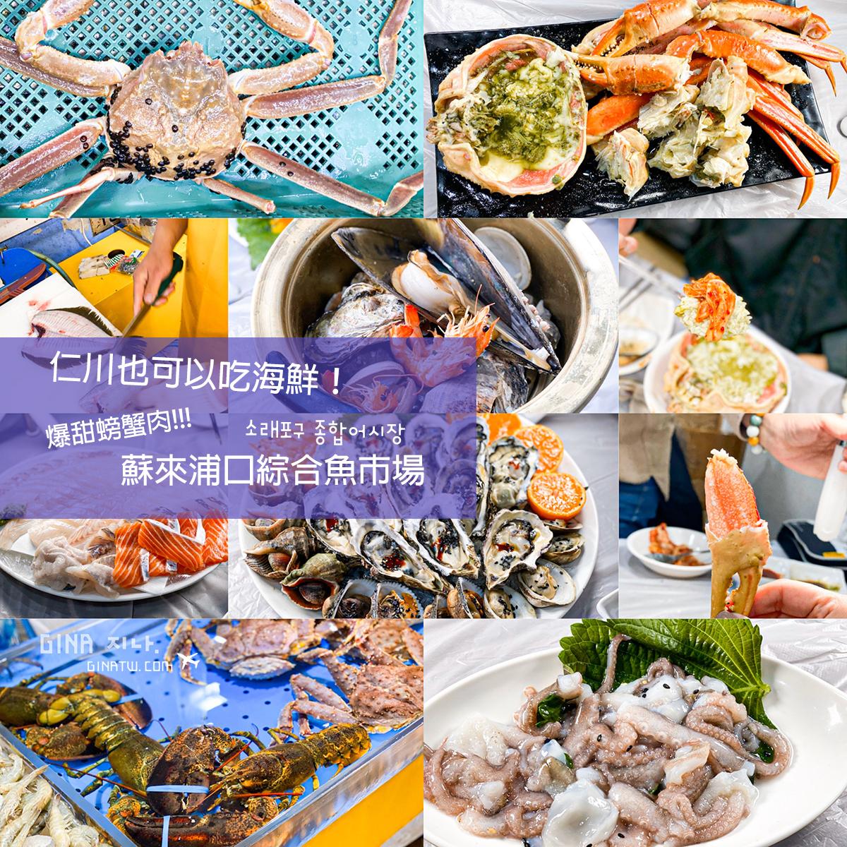 【仁川美食吃海鮮】蘇來浦口綜合魚市場|新鮮現撈現煮|花蟹/醬蟹飯/生蠔/魚湯/生章魚/貝類/生魚片/龍蝦/蛤蜊/韓國小菜|附地圖、周邊環境解說 @GINA環球旅行生活|不會韓文也可以去韓國 🇹🇼