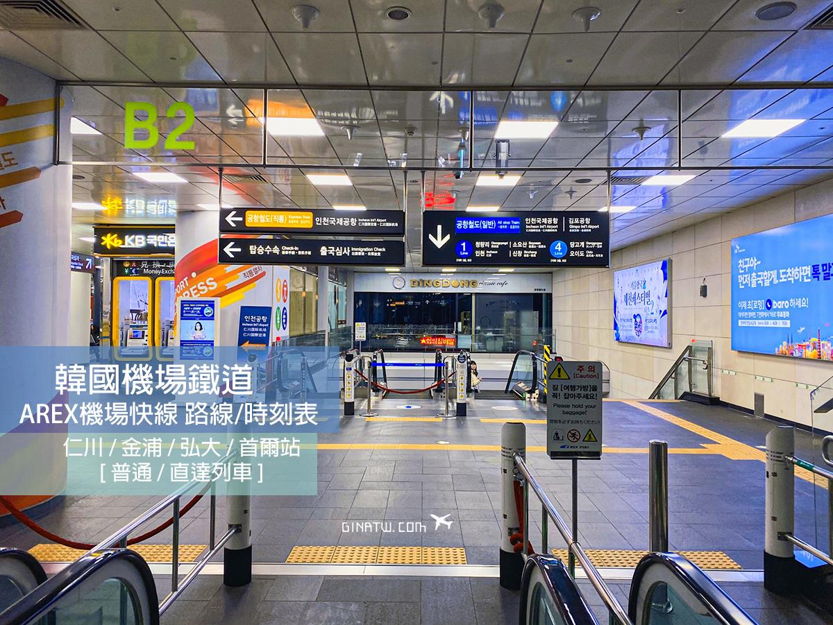 【韓國AREX機場快線地圖】2020首末班車時刻表|首爾站直達、普通列車、費用路線|仁川第一二航廈交通|金浦 弘大 孔德 (線上購票優惠/保證金退還方式)金浦黃金線開通 @GINA LIN