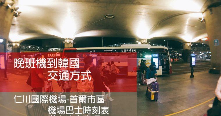 2020仁川國際機場第一二航廈 晚班機到韓國交通方式 夜間豪華+KAL機場巴士搭車位子地圖/價格/路線圖 +AREX機場快線末班車時刻表/搭車注意事項/機場接送包車/計程車到首爾市區解析 @Gina Lin