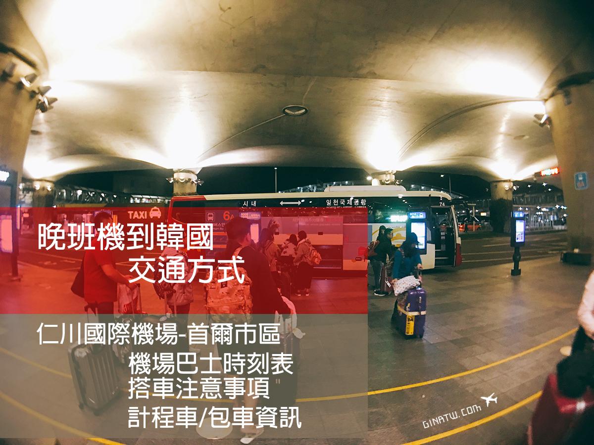 【2020仁川國際機場第一、二航廈攻略】韓國深夜夜間巴士|豪華+KAL機場巴士|價格、搭車路線圖|AREX機場快線、末班車時刻表|機場接送包車、計程車到首爾市區解析 @GINA環球旅行生活|不會韓文也可以去韓國 🇹🇼