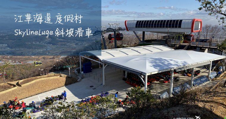 江華島自由行景點》江華海邊度假村 SkylineLuge  斜坡滑車超好玩! (原來離北韓這麼近)附交通方式解說、地圖 @Gina Lin
