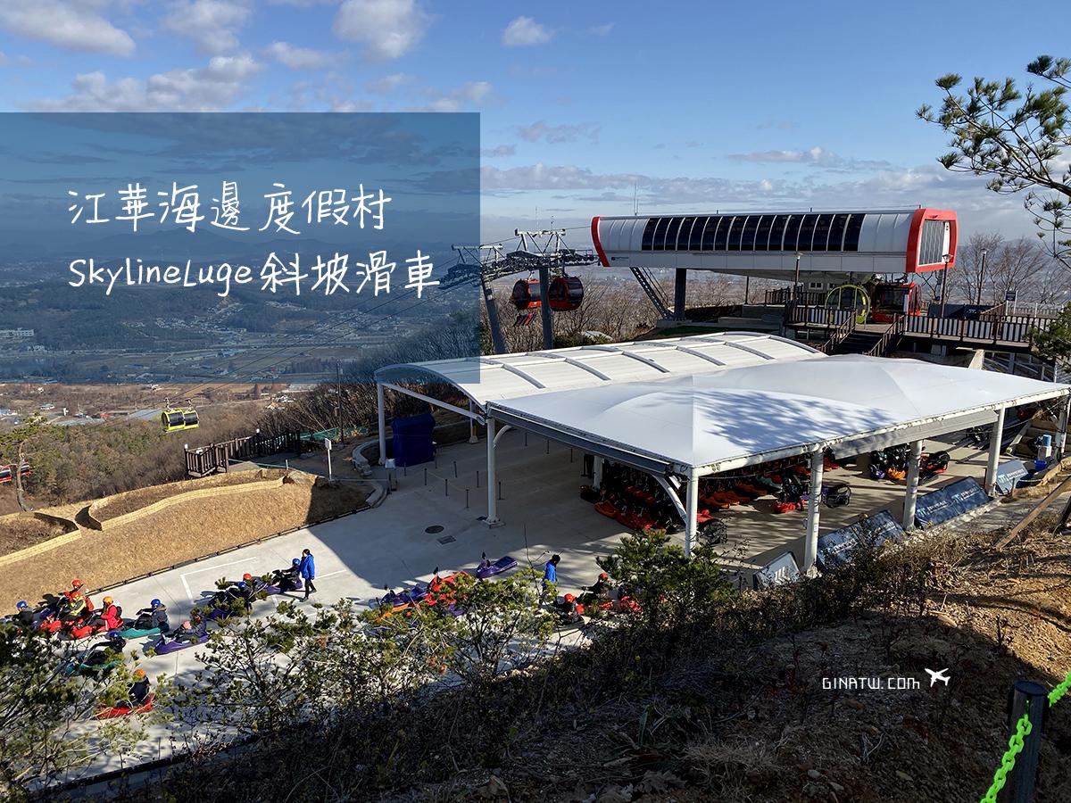 【江華島景點】江華海邊度假村|SkylineLuge斜坡滑車超好玩|原來離北韓這麼近,附交通方式解說、地圖! @GINA環球旅行生活|不會韓文也可以去韓國 🇹🇼
