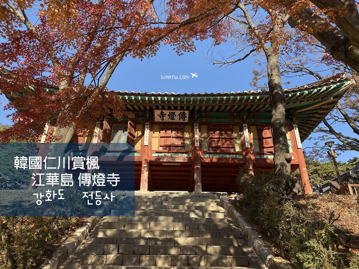 【仁川賞楓】江華島一日遊|傳燈寺美美的楓葉 (강화 전등사) @GINA環球旅行生活|不會韓文也可以去韓國 🇹🇼