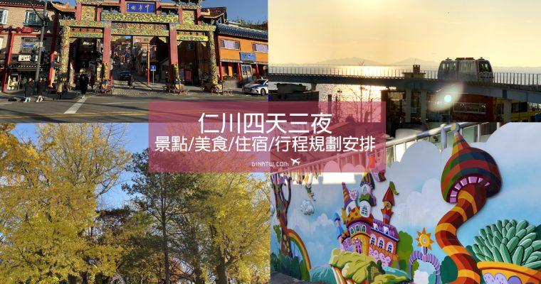 2020仁川自由行懶人包》盤點必去景點/美食/住宿/4天3夜行程規劃安排/觀光巴士 @Gina Lin