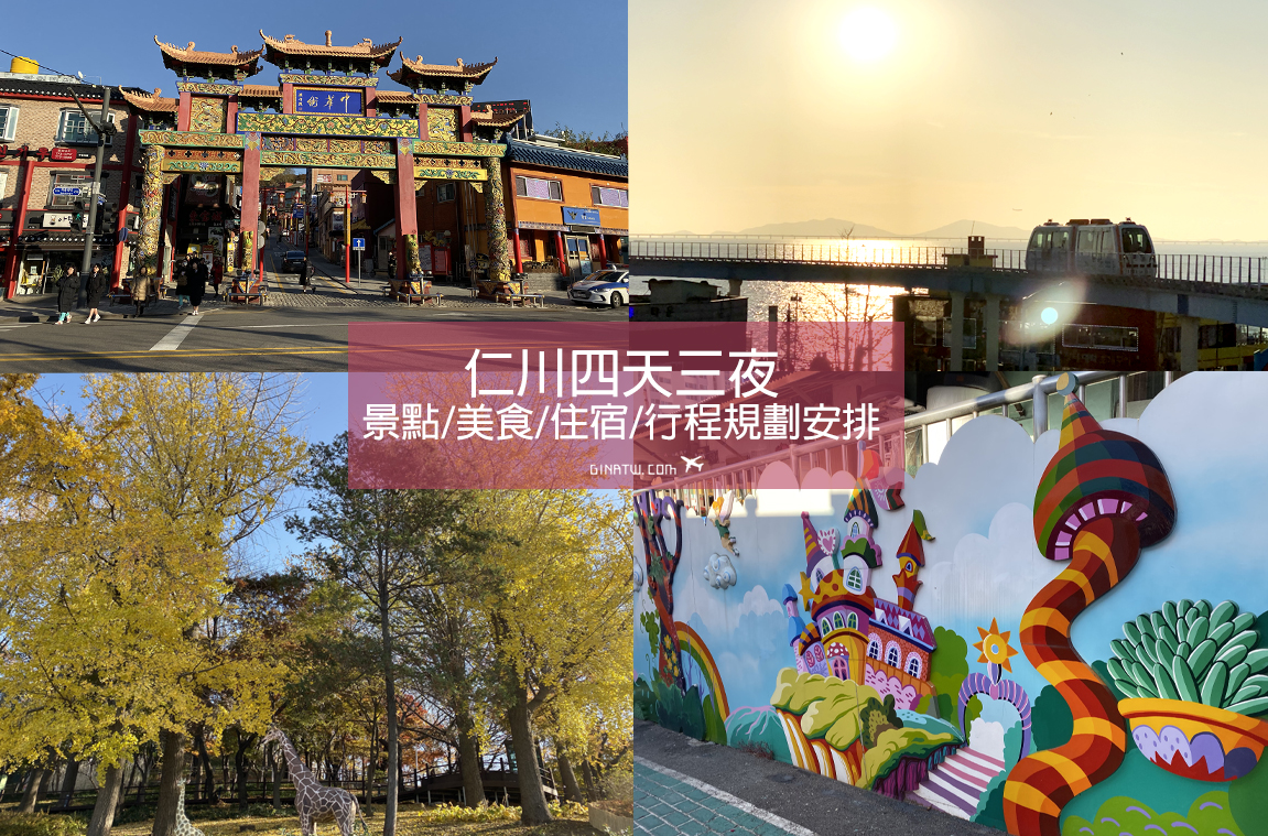 【韓國仁川自由行】最新景點|美食住宿|4天3夜行程規劃|汗蒸幕、觀光巴士 @GINA環球旅行生活