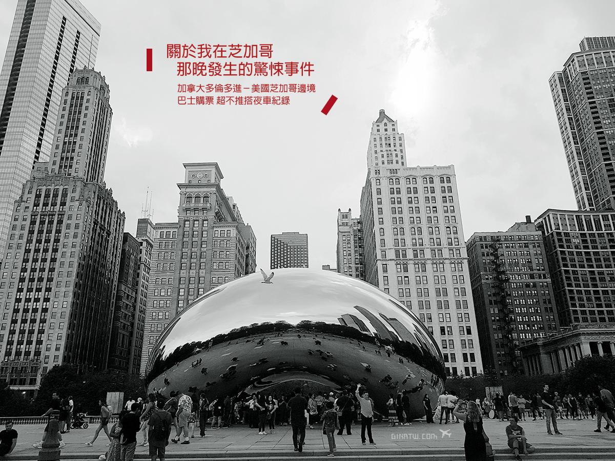 【多倫多交通】加拿大搭巴士陸路進美國|我在芝加哥那晚發生的驚悚事件|Greyhound Lines|灰狗購票及行李計費方式 @GINA環球旅行生活|不會韓文也可以去韓國