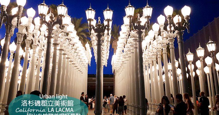 2020加州景點LA Urban light城市之光路燈 洛杉磯郡立美術館 LACMA美國網紅超火必拍 好萊塢影星/電影飯飯之交在這裡拍攝過 交通方式/停車場收費 @Gina Lin