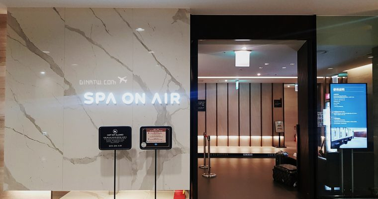 2020仁川機場汗蒸幕SPA ON AIR 韓國轉機/紅眼班機休息、沖澡來這裡!價格表/內部環境 @Gina Lin