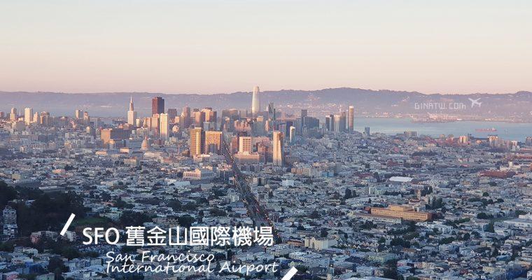 2020 SFO美國舊金山國際機場 免稅店購物必買 雅詩蘭黛 契爾氏/地圖/租車/交通方式到市區及一日遊建議/韓亞航空A350韓國轉機 @Gina Lin