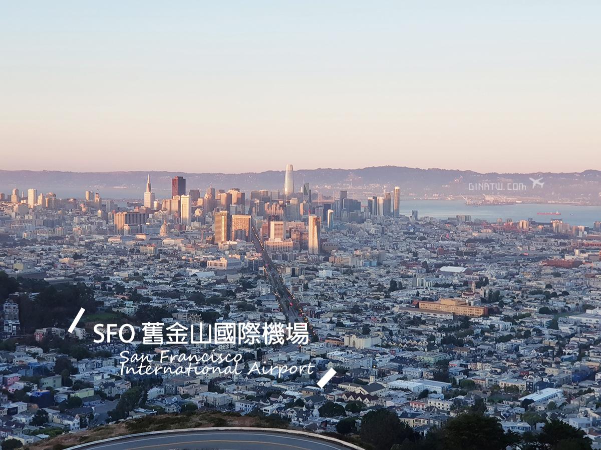 【SFO舊金山國際機場】2020美國免稅店購物必買!雅詩蘭黛|契爾氏|機場地圖/租車/交通方式到市區|一日遊建議|韓亞航空A350韓國轉機 @GINA LIN